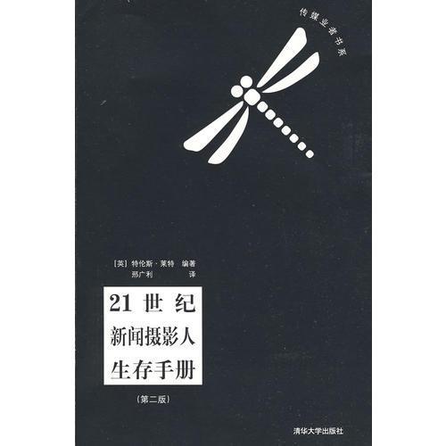 21世纪新闻摄影人生存手册(第二版)(传媒业者书系)
