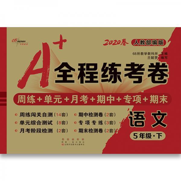 2020春A+全程练考卷语文五年级下册人教部编版68所名校图书