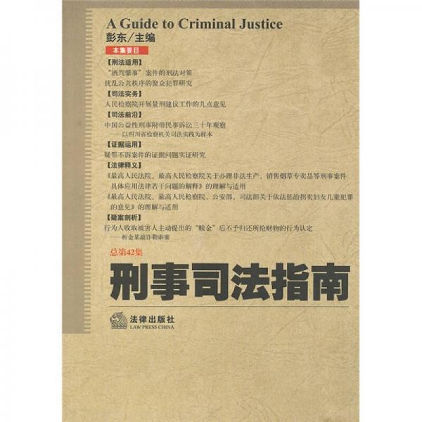 刑事司法指南(2010年第2集)(总第42集)