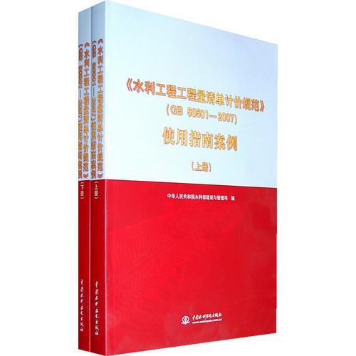 《水利工程工程量清单计价规范》(GB 50501-2007)使用指南案例 (上、下册)
