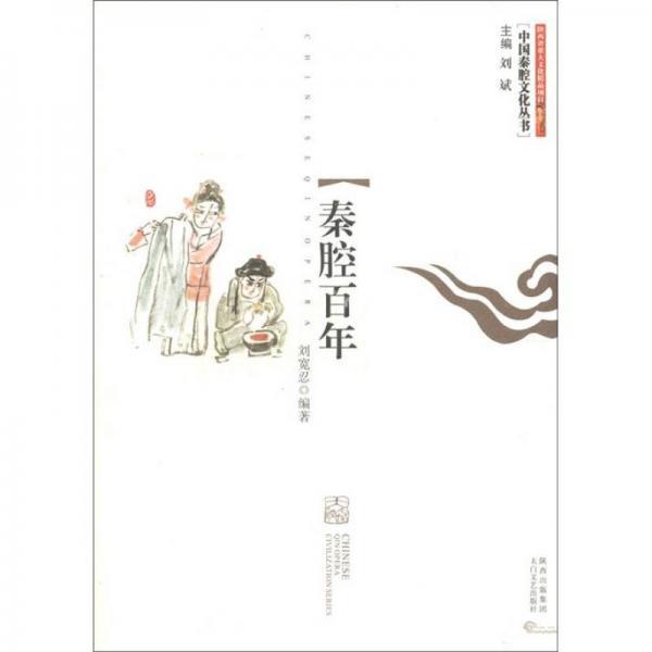 中国秦腔文化丛书:秦腔百年