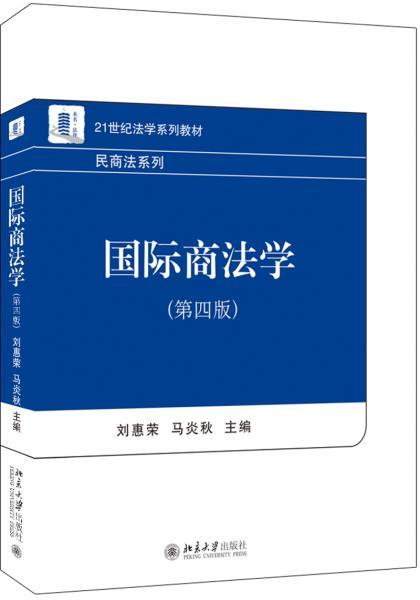 国际商法学(第四版)