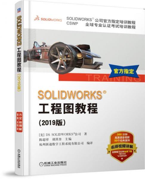 SOLIDWORKS工程图教程(2019版CSWP全球专业认证考试培训教程SOLIDWORKS公司官方指定培训教程