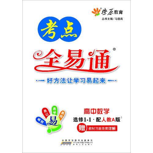 高中考点全易通-数学选修1-1(人教A版)(2013秋)