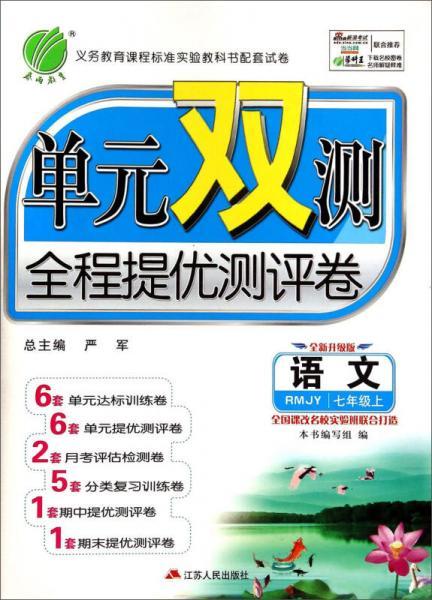 春雨2015秋单元双测全程提优测评卷:语文(七年级上 RMJY 人教版)
