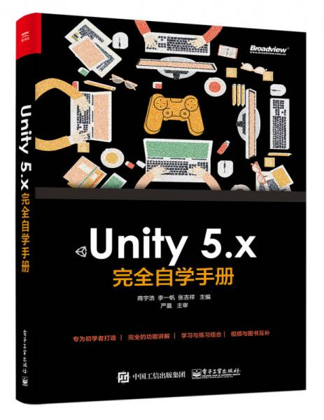 Unity 5.x 完全自学手册