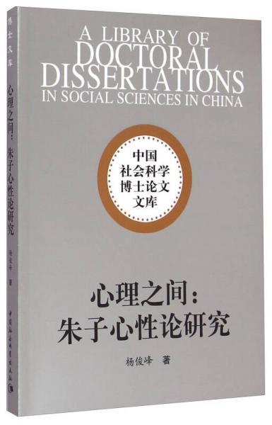 中国社会科学博士论文文库·心理之间:朱子心性论研究