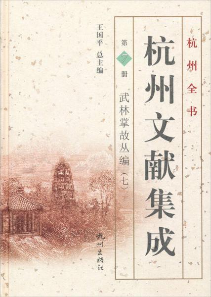 杭州全书·杭州文献集成·第7册:武林掌故丛编(七)
