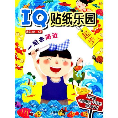 IQ贴纸乐园:一起去海边(适合2岁-5岁)——IQ故事主题 动手实践