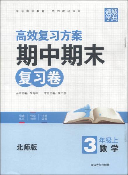 通城学典·期中期末复习卷:数学(三年级上 北师版)
