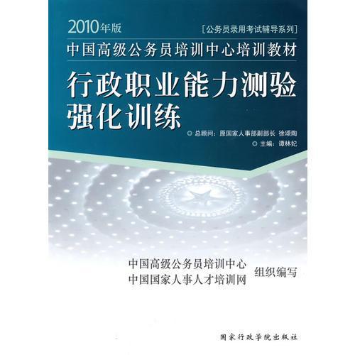 2010年版中国高级公务员培训中心培训教材《行政职业能力测验强化训练》