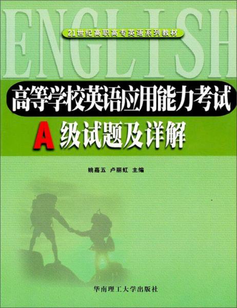 21世纪高职高专英语系列教材·高等学校英语应用能力考试:A级试题及详解