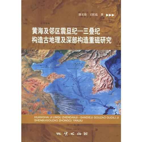 黄海及邻区震旦纪-三叠纪构造古地理及深部构造重磁研究