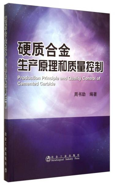 硬质合金生产原理与质量控制