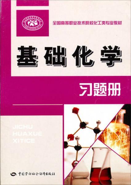 2012最新成人高考丛书系列·2012全国各类成人高等学校招生考试全真模拟试卷:医学综合(专升本)