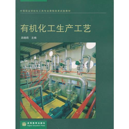 有机化工生产工艺(中等职业学校化工类专业课程改革试验教材)