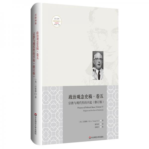 政治观念史稿(卷五):宗教与现代性的兴起(修订版)(全新中译本)