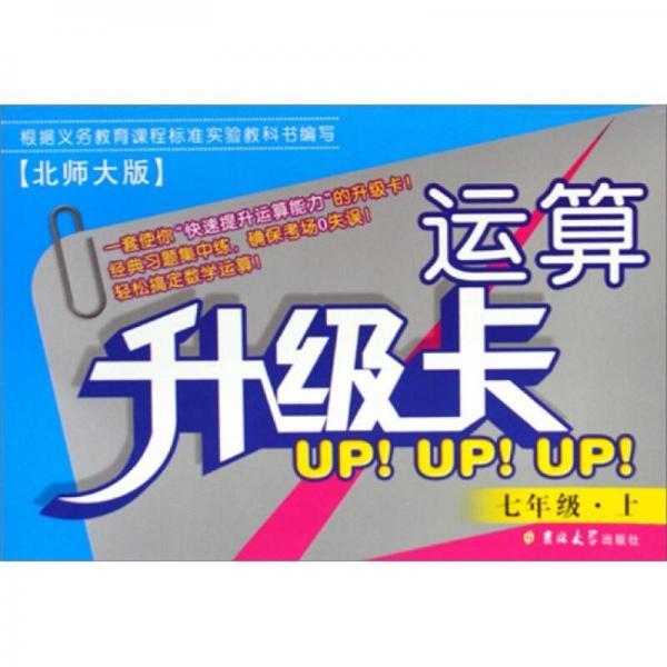 运算升级卡:7年级(上)(北师大版)