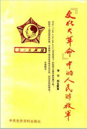 文化大革命中的人民解放军
