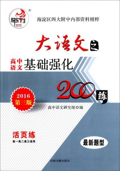 高中语文基础强化200练(2016第三版)