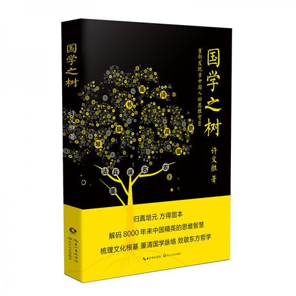 国学之树:重新发现古中国人的思维智慧