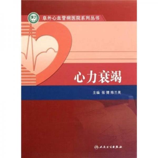 阜外心血管病医院系列丛书:心力衰竭