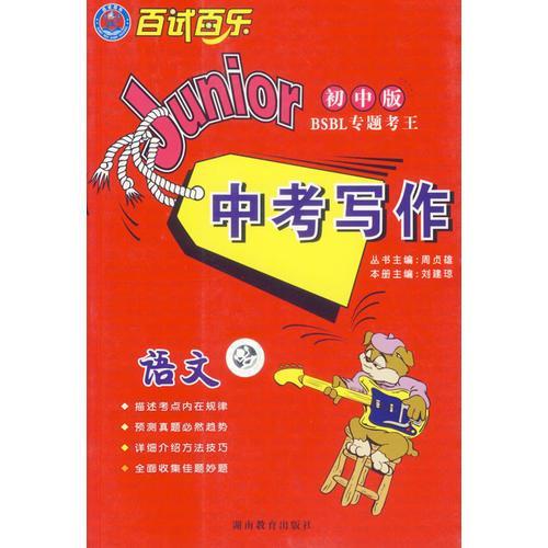 百试百乐专题考王初中版:语文中考写作