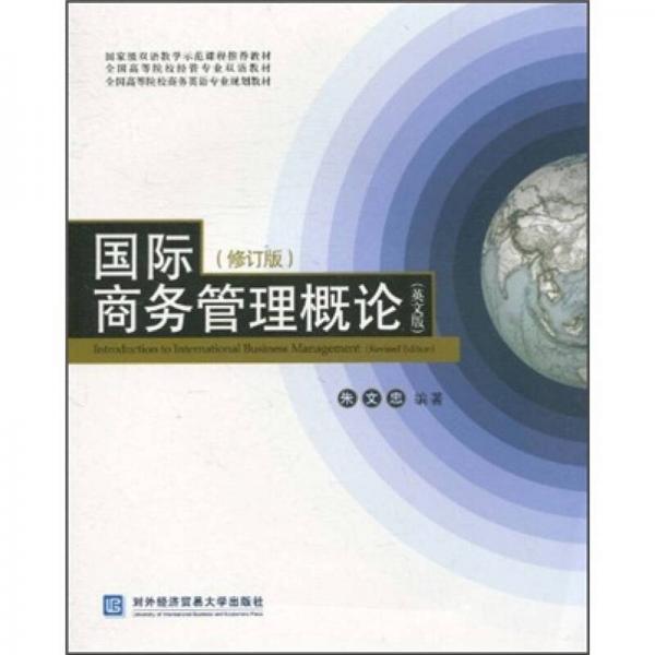 全国高等院校经管专业双语教材:国际商务管理概论(英文版·修订版)