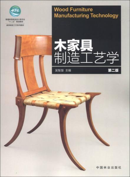 """普通高等教育设计类专业""""十二五""""规划教材·家具制造工艺系列教材:木家具制造工艺学(第2版)"""