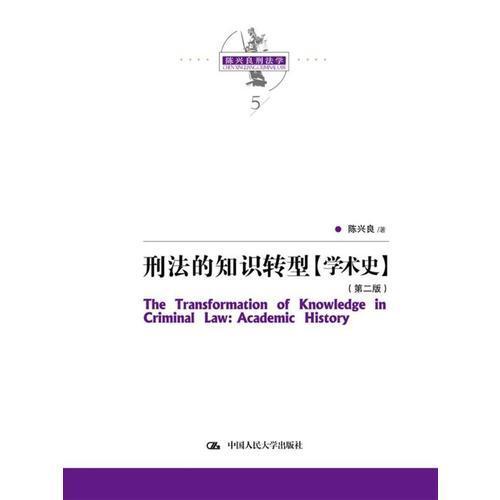 刑法的知识转型(学术史)(第二版)(陈兴良刑法学)