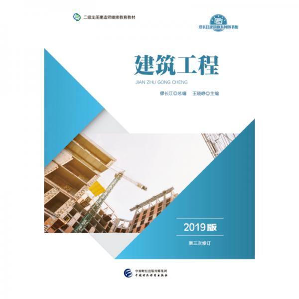 2019年二级注册建造师继续教育教材:建筑工程(2019版)
