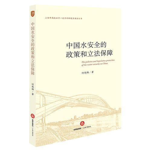 中国水安全的政策和立法保障