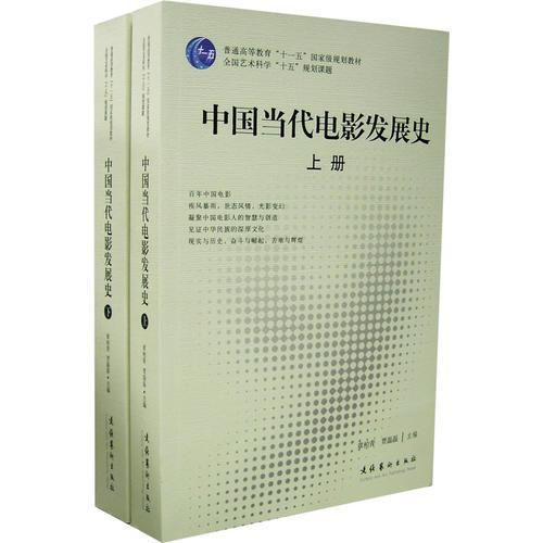 中国当代电影发展史(上下册)