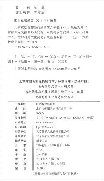 北京京剧百部经典剧情简介标准译本(汉缅对照)
