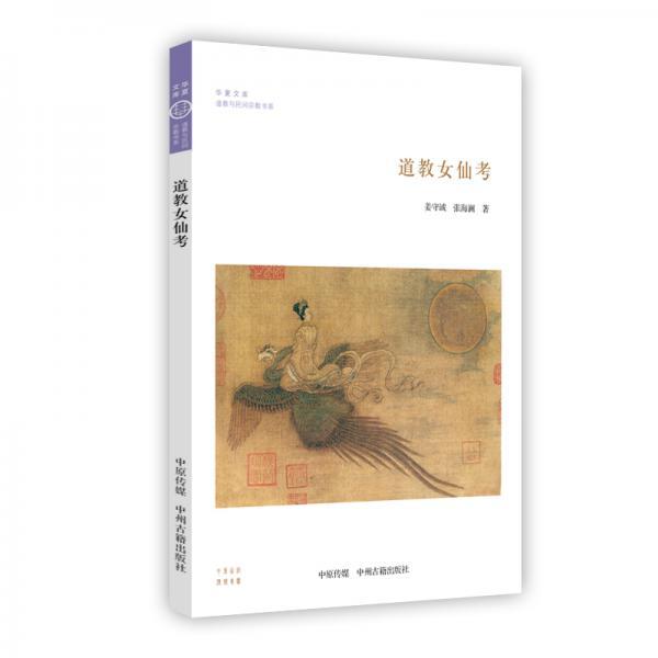 道教女仙考·华夏文库道教与民间宗教书系