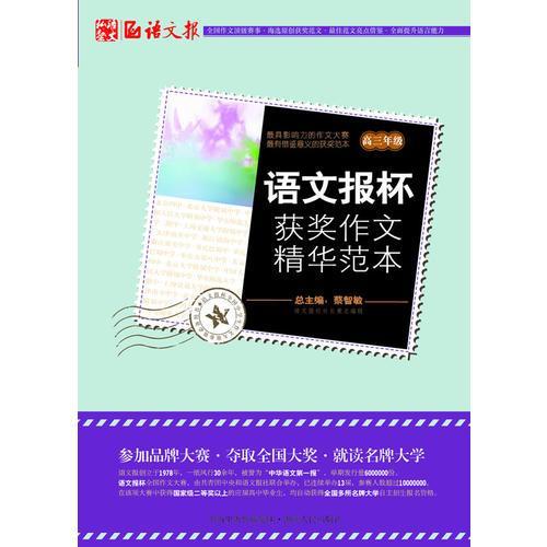 语文报杯获奖作文精华范本(高三)