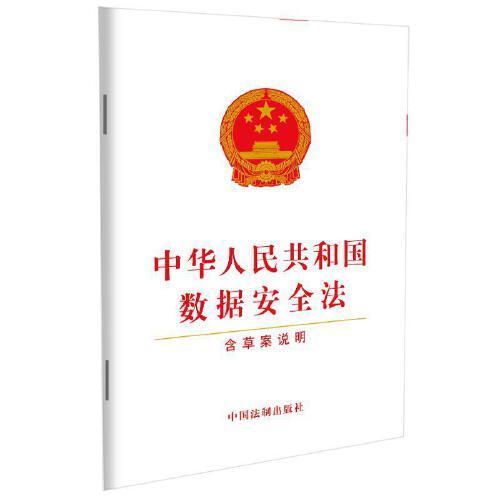 中华人民共和国数据安全法(含草案说明)