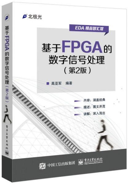 基于FPGA的数字信号处理(第2版)