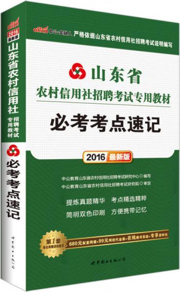 中公2016山东省农村信用社招聘考试专用教材:必考考点速记(新版)