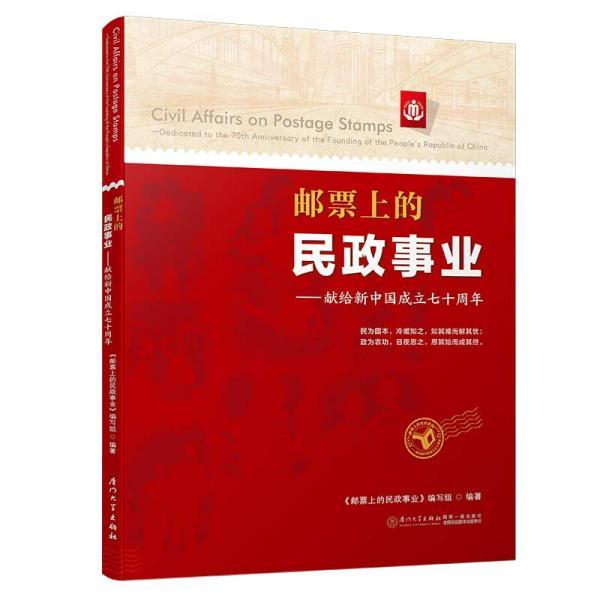 邮票上的民政事业:献给新中国成立七十周年