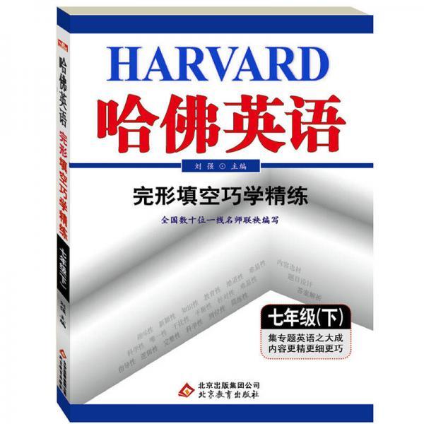 2016春哈佛英语:完形填空巧学精练 七年级 下