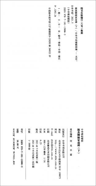 颜真卿颜家庙碑(下)/中华碑帖精粹