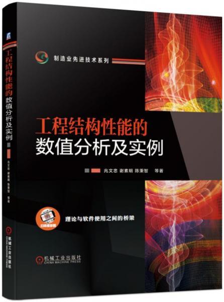 工程结构性能的数值分析及实例