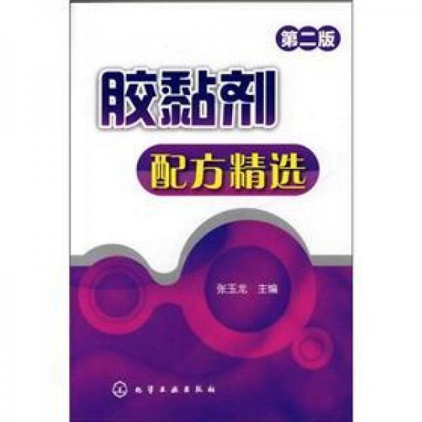胶黏剂配方精选(第2版)