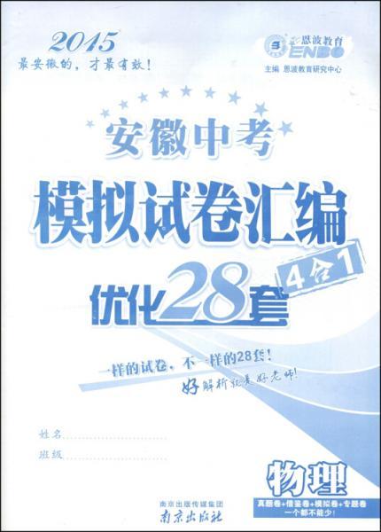 恩波教育·2015安徽中考模拟试卷汇编优化28套(4合一):物理