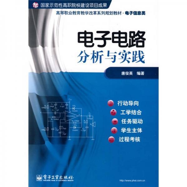 高等职业教育教学改革系列规划教材·电子信息类:电子电路分析与实践