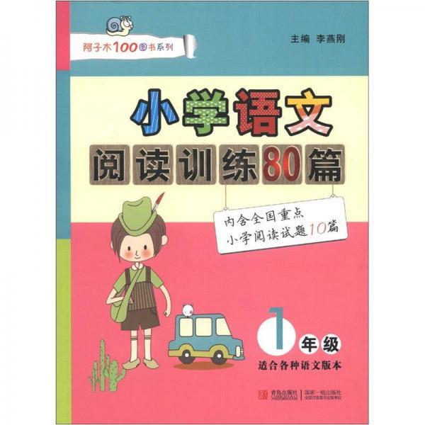 阿子木100图书系列·小学语文阅读训练80篇:1年级