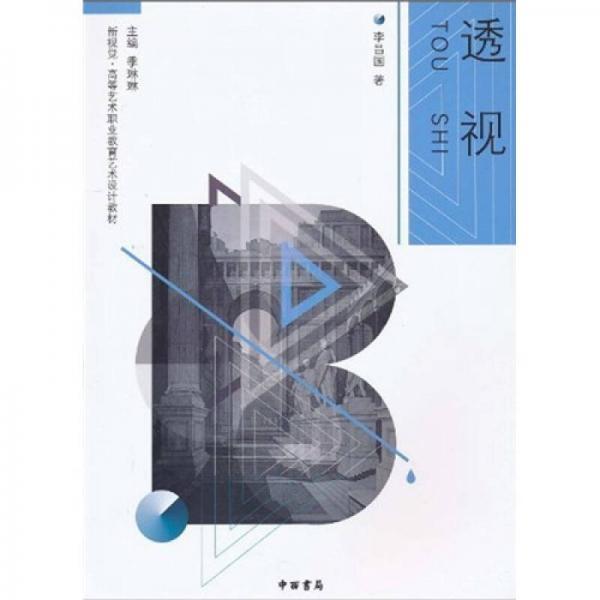 新视觉·高等艺术职业教育艺术设计教材:透视