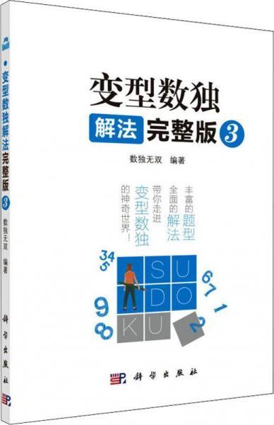 变型数独解法 3 完整版