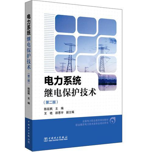 全国电力职业教育规划教材 电力系统继电保护技术(第2版)